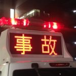 運送業のトラック運転手が起こした追突事故。その原因は・・・