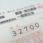 過重労働による労災申請は「貨物運送業」が最多の144件