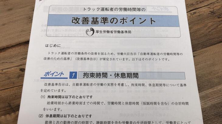 「改善基準告示」が2022年12月に改正されます。